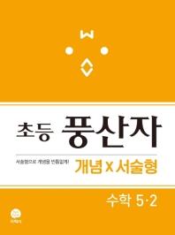 초등 수학 5-2 개념X서술형(2020)(풍산자)