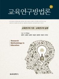 교육연구방법론(3판)(양장본 HardCover)
