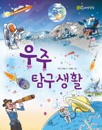 우주 탐구생활