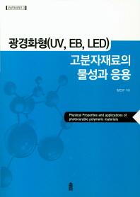 광경화형(UV, EB, LED) 고분자재료의 물성과 응용(UV/EB 시리즈 3)