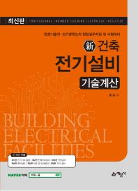 건축 전기설비: 기술계산(신)