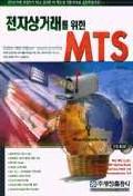 전자상거래를 위한 MTS(S/W포함)
