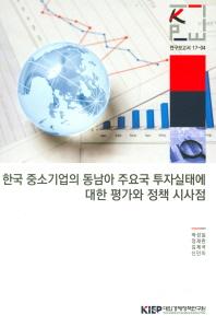 한국 중소기업의 동남아 주요국 투자실태에 대한 평가와 정책 시사점(연구보고서 17-4)(연구보고서 17-4)