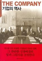 기업의 역사(크로노스 총서 7)
