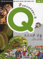 으스스한 식물(과학교과주제탐구 Q 생물 5)