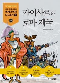 카이사르와 로마제국(세계석학들이 뽑은 만화 세계대역사 50사건 11)