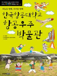 한국항공대학교 항공우주박물관(개정판 2판)(신나는 교과연계 체험학습 박물관 17)