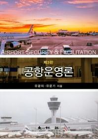 공항운영론(3판)