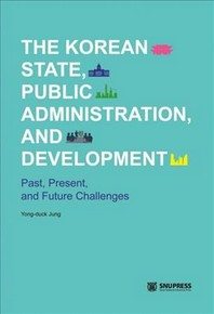 The Korean State Public Administration and Development(양장본 HardCover)