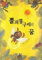 뿔쇠똥구리의 꿈(시공주니어 문고 독서 레벨 2 47)