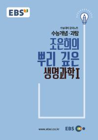 조은희의 뿌리 깊은 생명과학1(2019 수능대비)(EBS 강의노트 수능개념)