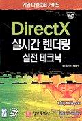 DIRECTX 실시간 렌더링 실전 테크닉