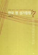한국 명성가 합창 17