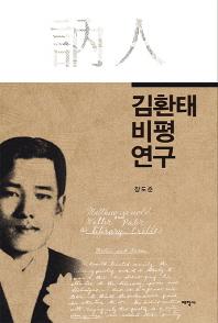 김환태 비평연구(양장본 HardCover)