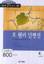 오 헨리 단편선(영어 독해력 증강 프로그램)(CD1장포함)(행복한 명작 읽기 38)