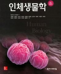 인체생물학(15판)