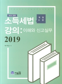소득세법 강의: 이해와 신고실무(2019)(NCS 반영)(개정판 6판)
