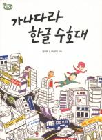 가나다라 한글 수호대(책 읽는 어린이 초록잎 1)
