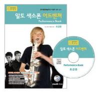 알토 색소폰 어드벤쳐 연주곡집(CD1장포함)(어드벤쳐 악기 시리즈)