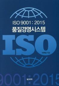 품질경영시스템(ISO 9001:2015)(양장본 HardCover)