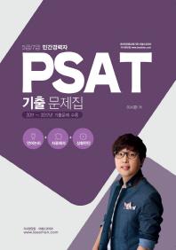 PSAT 기출문제집(2011~2017)