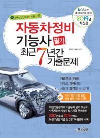 자동차정비 기능사 필기 최근 7년간 기출문제(2019)(NCS 기반 출제기준에 따른)