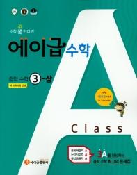중학 수학 중3(상)(2019)(에이급)