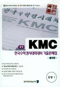 KMC 한국수학경시대회대비 기출문제집 중1(후기)(전2권)