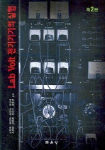 LAB VOLT 전기기기의 실험(2판)
