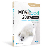 MOS EXCEL 2007 CORE & EXPERT(CD1장포함)