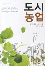도시농업(농부가 세상을 바꾼다 귀농총서 27)