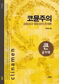 코뮨주의(큰글자책)(클리나멘 총서 7)
