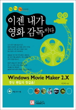 WINDOWS MOVIE MAKER 2.X(CD1장포함)
