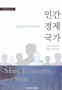 인간 경제 국가(자유주의시리즈 74)(전2권)
