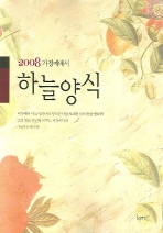 하늘양식(가정예배서)(2008)