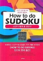 HOW TO DO SUDOKU(스토쿠 어떻게 풀 것인가?)