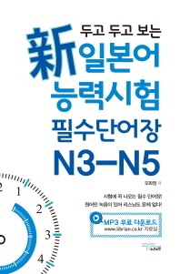 신일본어능력시험 단어장 N3-N5(두고 두고 보는)