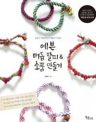 예쁜 매듭 팔찌 & 소품 만들기