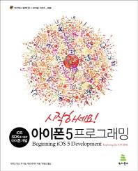 아이폰 5 프로그래밍(시작하세요)(위키북스 임베디드 모바일 시리즈 23)