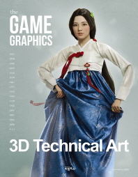 The GAME GRAPHICS. 1: 3D Technical Art