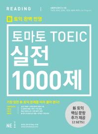 토마토 TOEIC 실전 1000제 Reading(RC) =외형 약간의 중고감외 내부 사용감없는 최상급수준입니다
