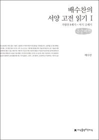 배수찬의 서양 고전 읽기. 1(큰글씨책)(지식을만드는지식 단행본)
