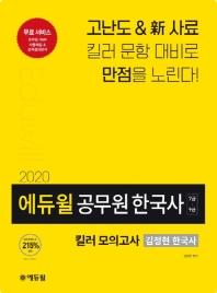 김정현 한국사 킬러 모의고사(7급 9급 공무원)(2020)(에듀윌)