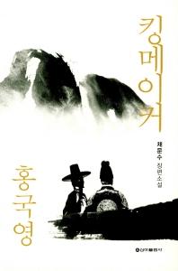 킹메이커 홍국영