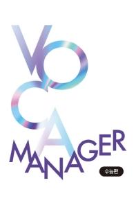 Voca Manager(보카 매니저): 수능편