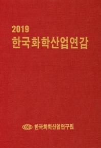 한국화학산업연감(2019)(양장본 HardCover)