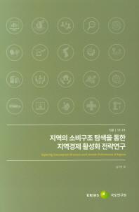 지역의 소비구조 탐색을 통한 지역경제 활성화 전략 연구(기본 17-19)