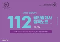 부동산공법 112 공인중개사 합격노트(2018) #