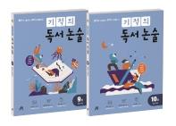 기적의 독서논술 5학년 세트(9-10권)