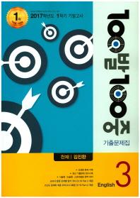 중학 영어 중3-1 기말고사 기출문제집(천재 김진완)(2017)(100발 100중)